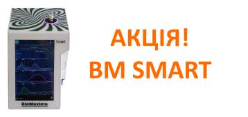 BM Smart  Акція 358х170